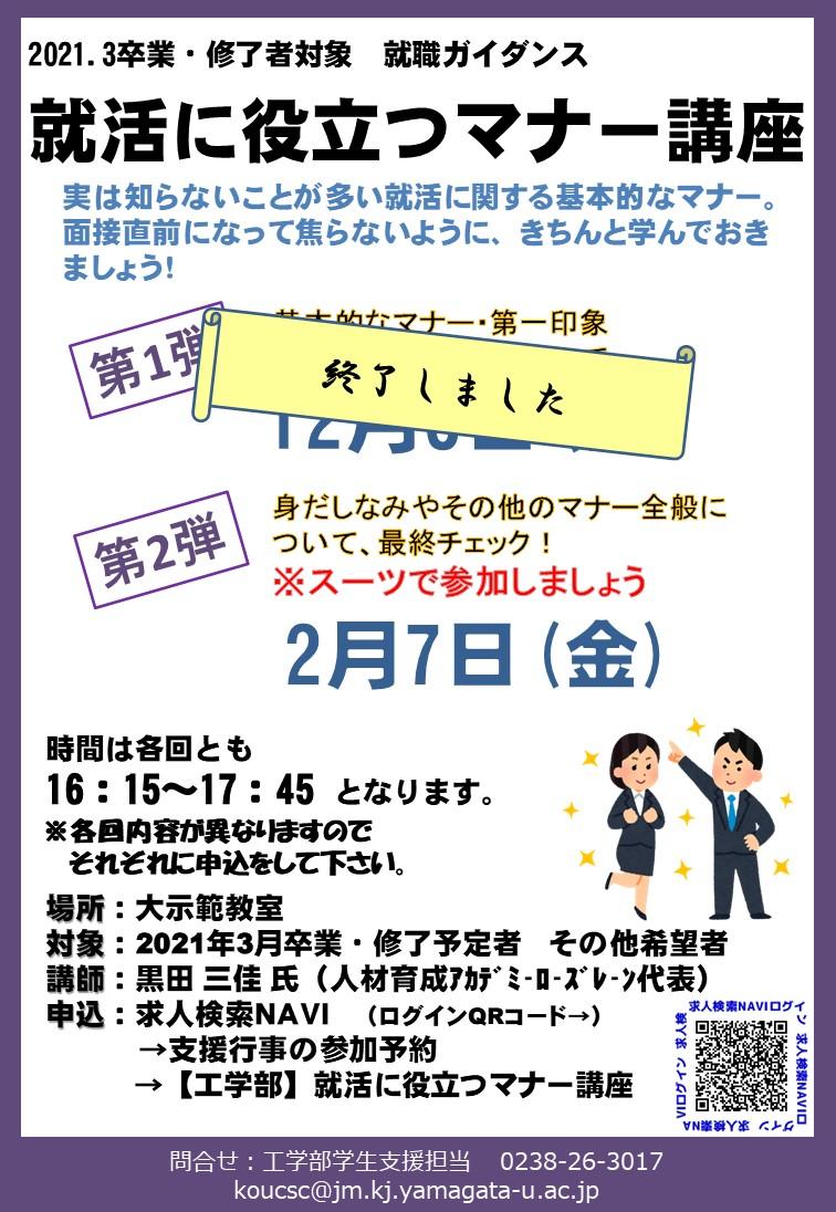 マナー講座②用ポスター.jpg