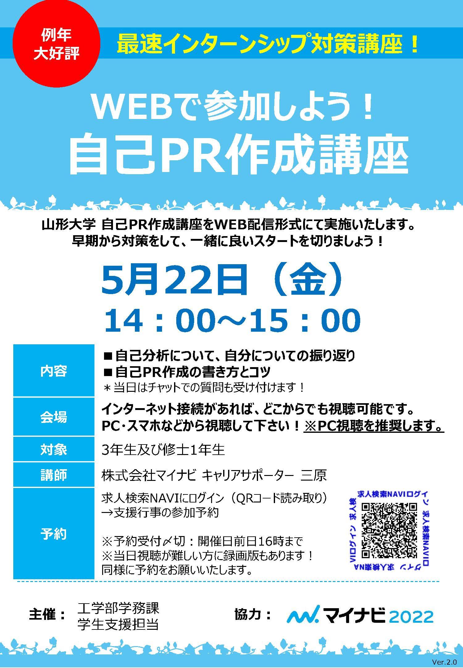 案内チラシ_20200522山形大学自己PR対策講座.jpg