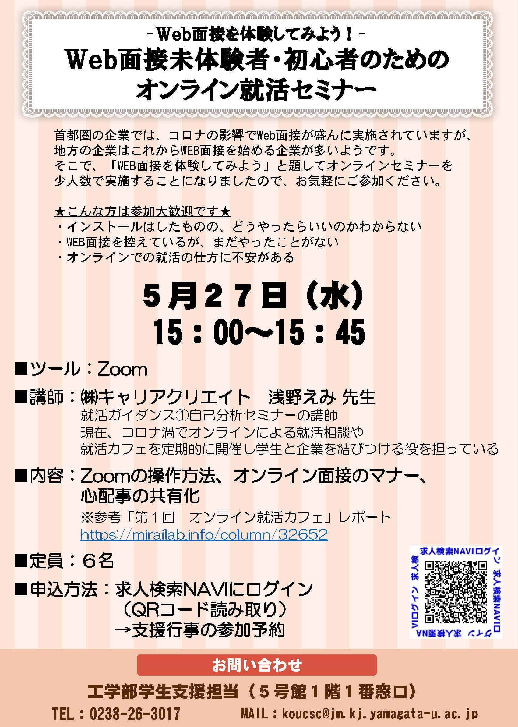 0527オンライン就活セミナー ポスター.jpg