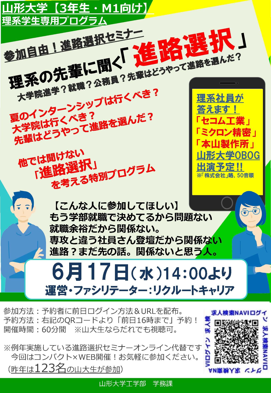 ☆確定版【社名あり】0617進路選択セミナーちらし案.jpg