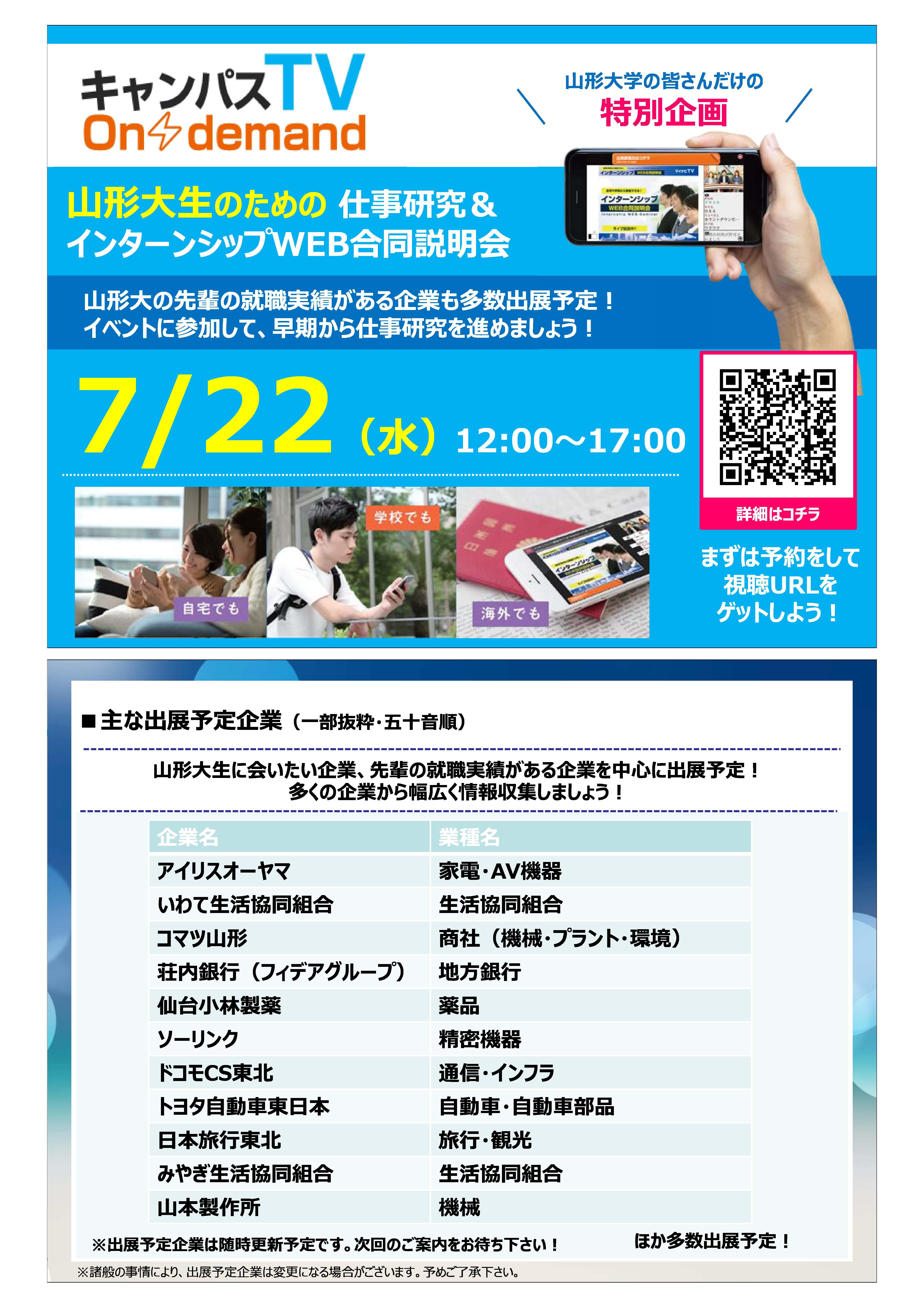 【出展予定企業一覧】7月22日山形大学WEBイベント(7月3日更新分) .jpg
