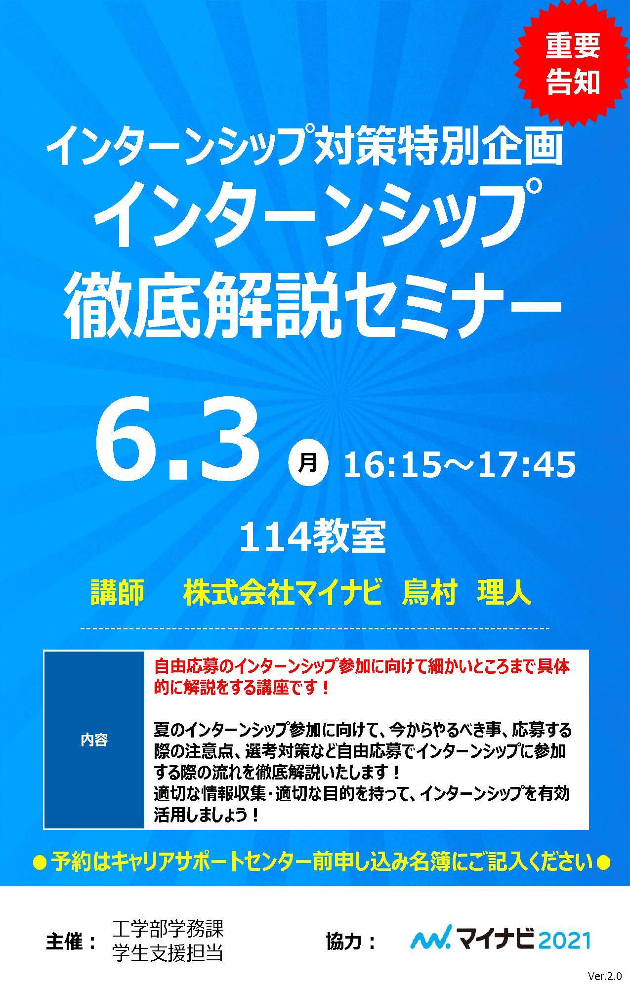 20190603山形大学米沢キャンパスインターンシップ徹底解説セミナーチラシ.jpg