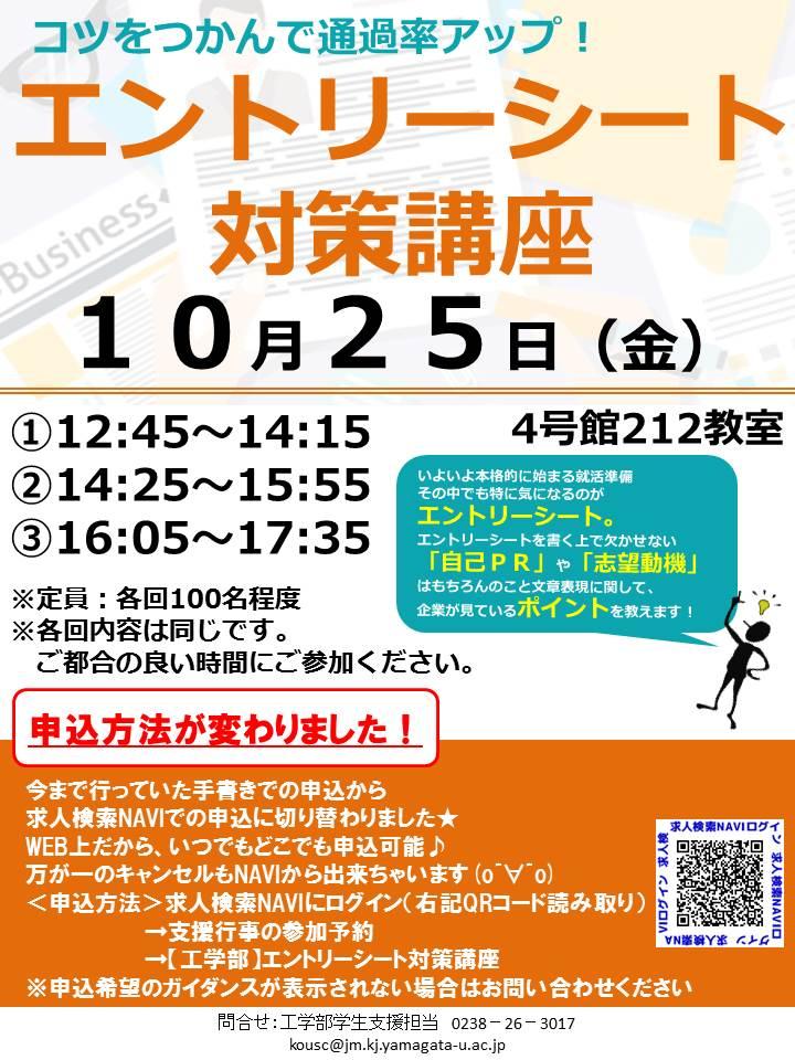 【ES対策講座】山形大学工学部様ポスター.jpg