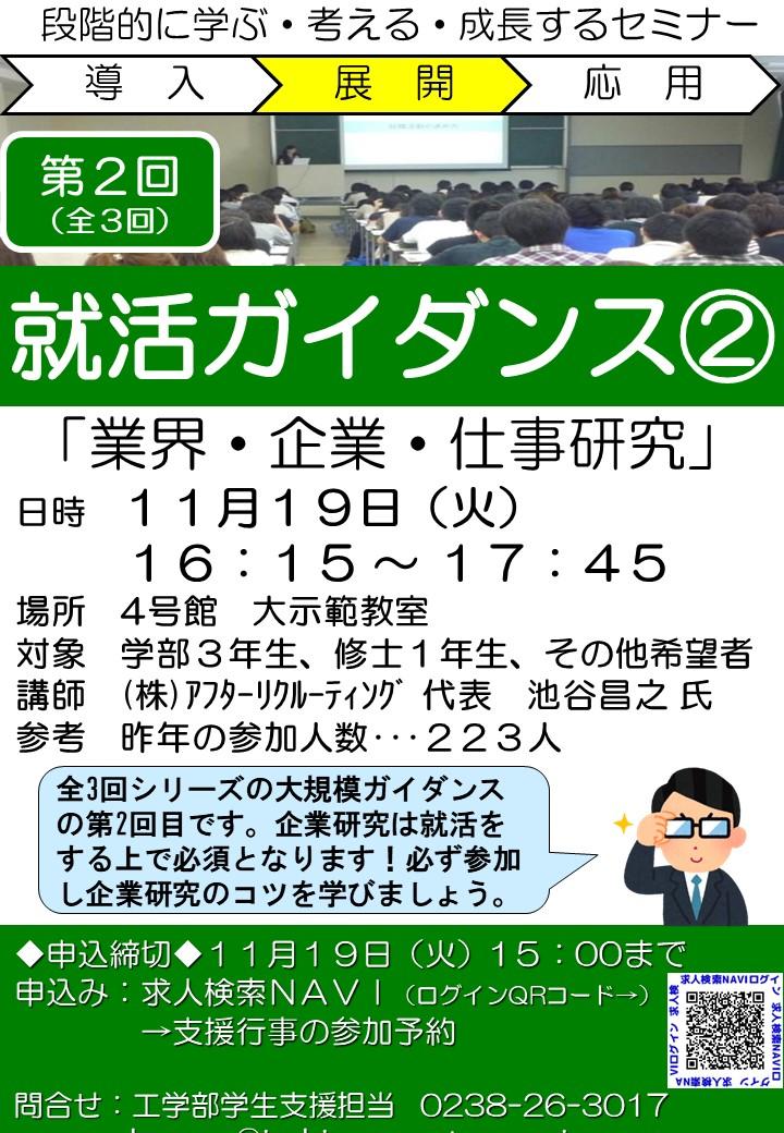 就活ガイダンス第2回ポスター.jpg