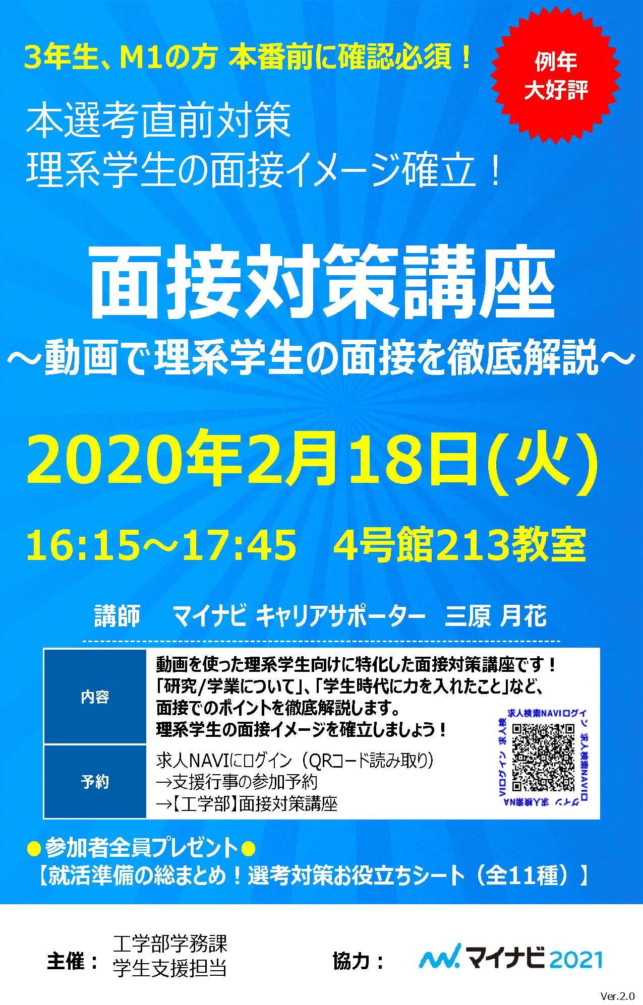 (修正後)20200218山形大学工学部面接対策講座チラシ.jpg