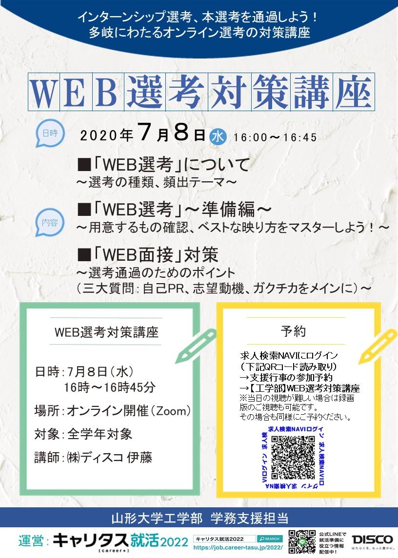 【山形大学工学部様】WEB選考対策講座【キャリタス】.jpg