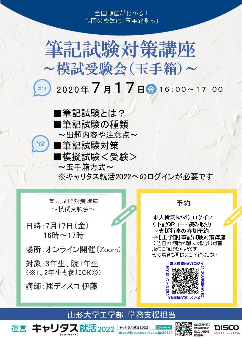 【山形大学工学部様】筆記試験対策講座〜模試受験会〜.jpg