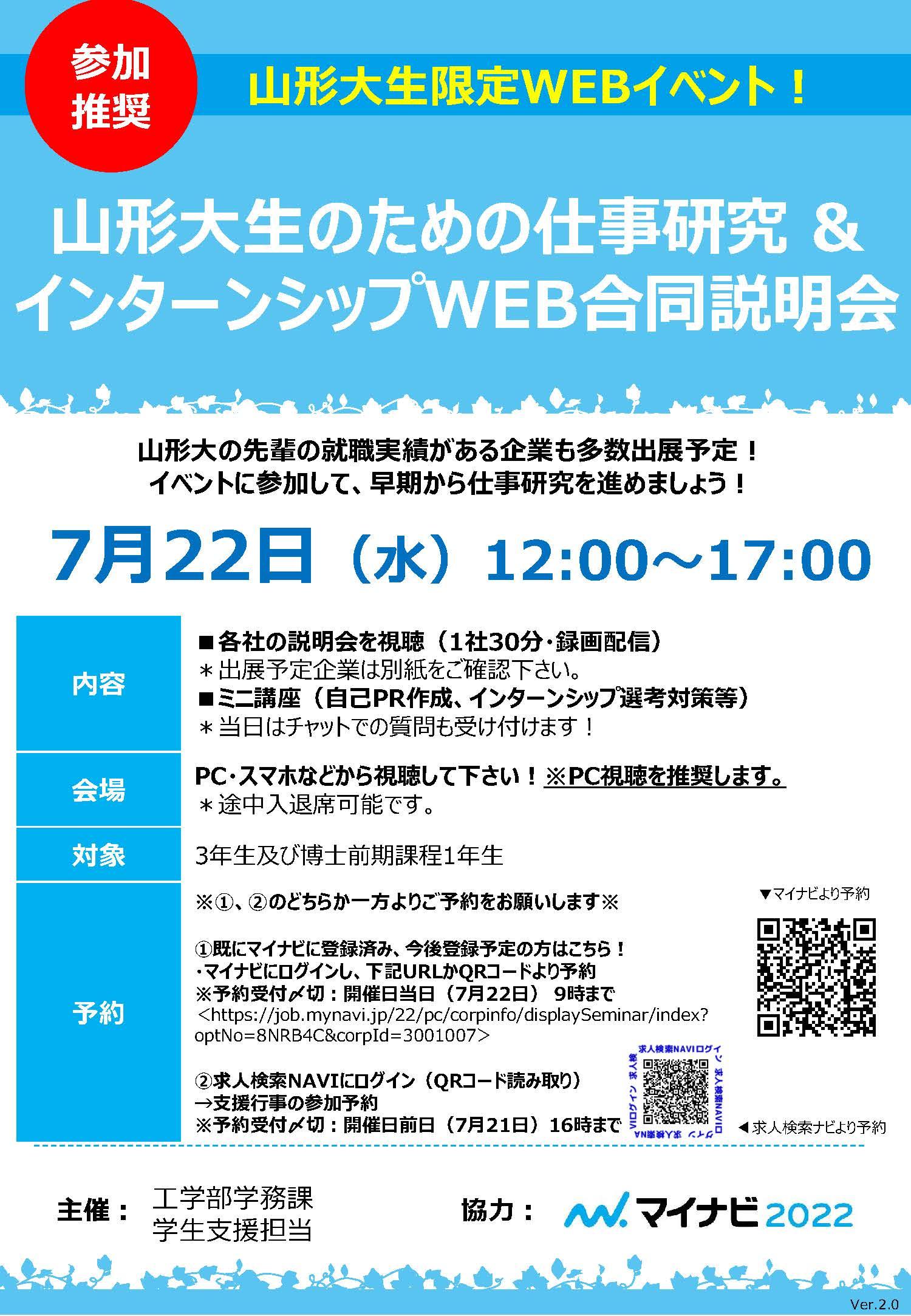 【イベント詳細】7月22日山形大学WEBイベント(1).jpg