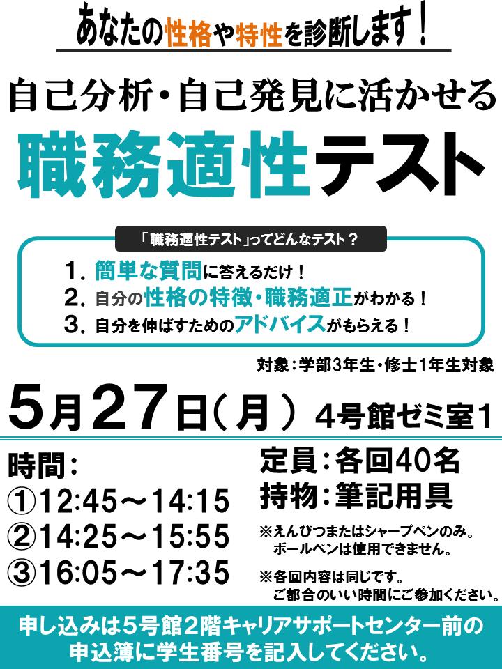 【山形大学様】【LINE用】190527職務適性テスト周知ポスター.png