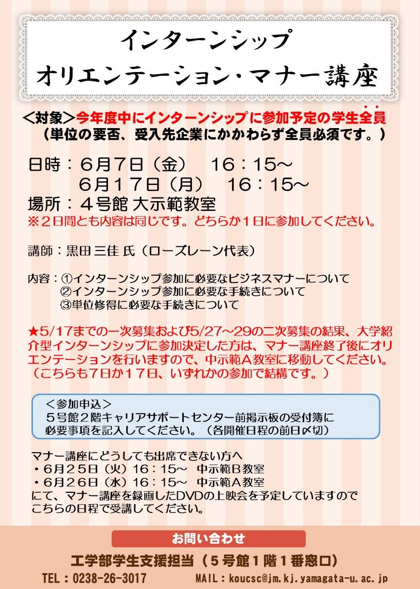 インターンシップ・マナー講座 ポスター.jpg
