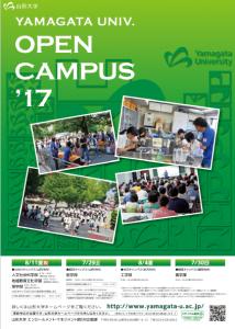 2017年度オープンキャンパスポスター