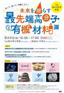 同時開催イベントのポスター