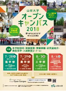 2018年度オープンキャンパスポスター