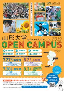 2019年度オープンキャンパスポスター